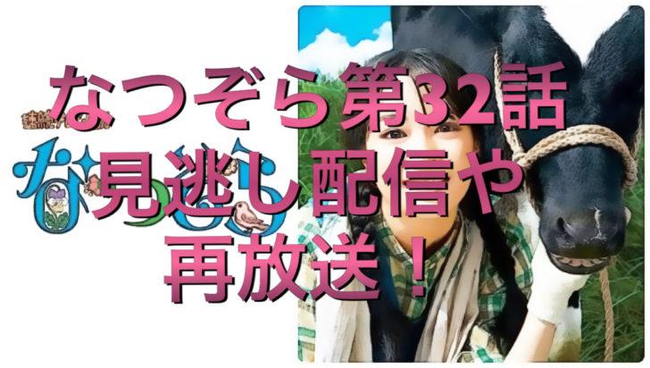 夏空(なつぞら)第32話フル動画の見逃し配信や再放送日時は?【5月7日放送】