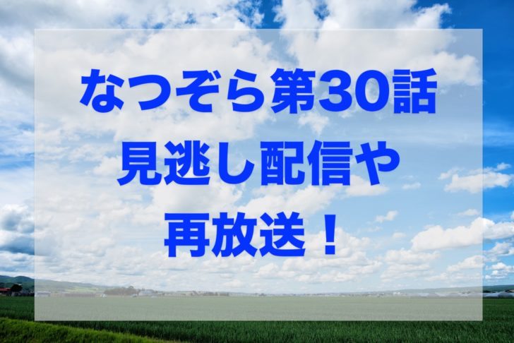 夏空(なつぞら)第30話フル動画の見逃し配信や再放送日時はいつ?【5月4日放送】
